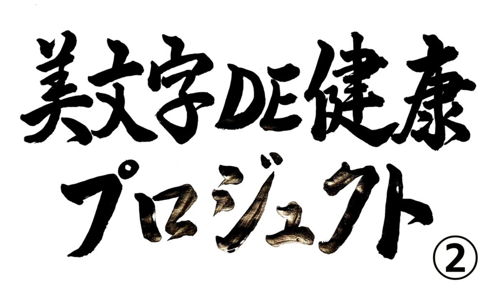 美しい文字で健康を学ぼう